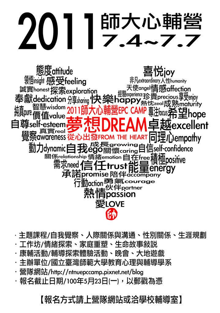 2011心輔營海報