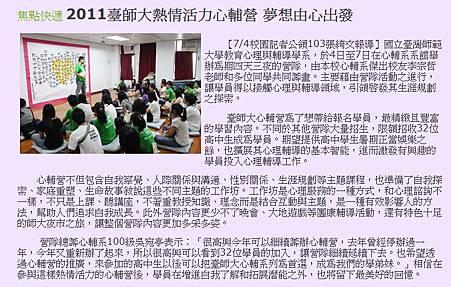 2011師大心輔營_師大新聞