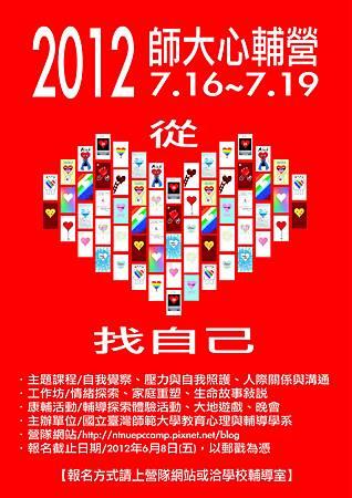 2012師大心輔營海報