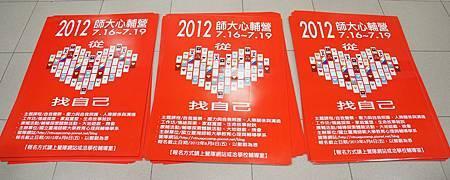 2012海報1