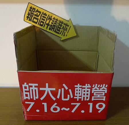 2012報名信箱