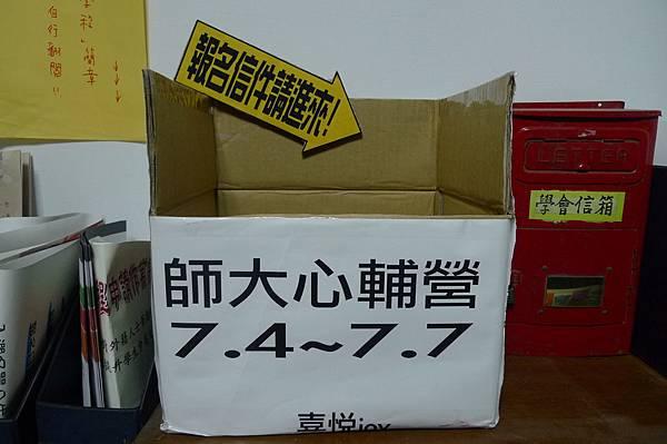 2011心輔營報名信箱1