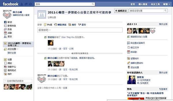 2011師大心輔營FB