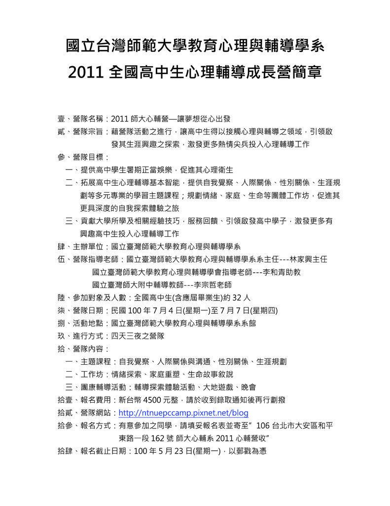2011心輔營簡章