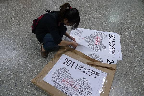 2011心輔營海報印出來囉3