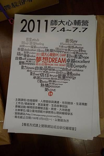 2011心輔營海報印出來囉2