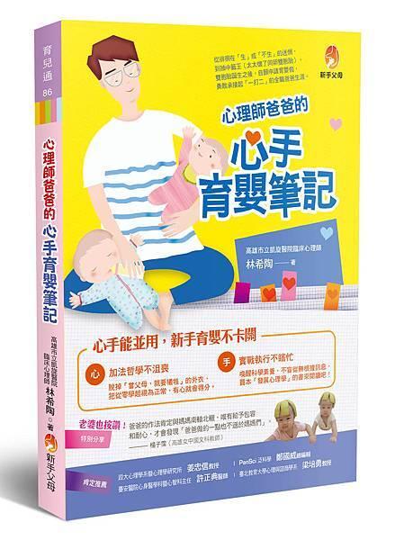 心理師爸爸的心手育嬰筆記_立體書封.jpg