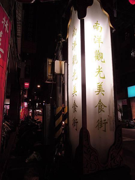 華新街入口處的門柱.JPG