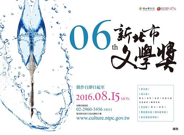 0323-06th新北市文學獎-捷運燈箱-01.jpg