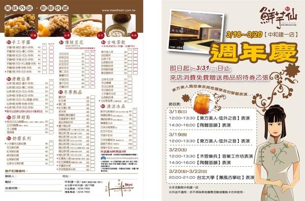 090310-台北益合-鮮芋仙中和建一店A5DM.jpg