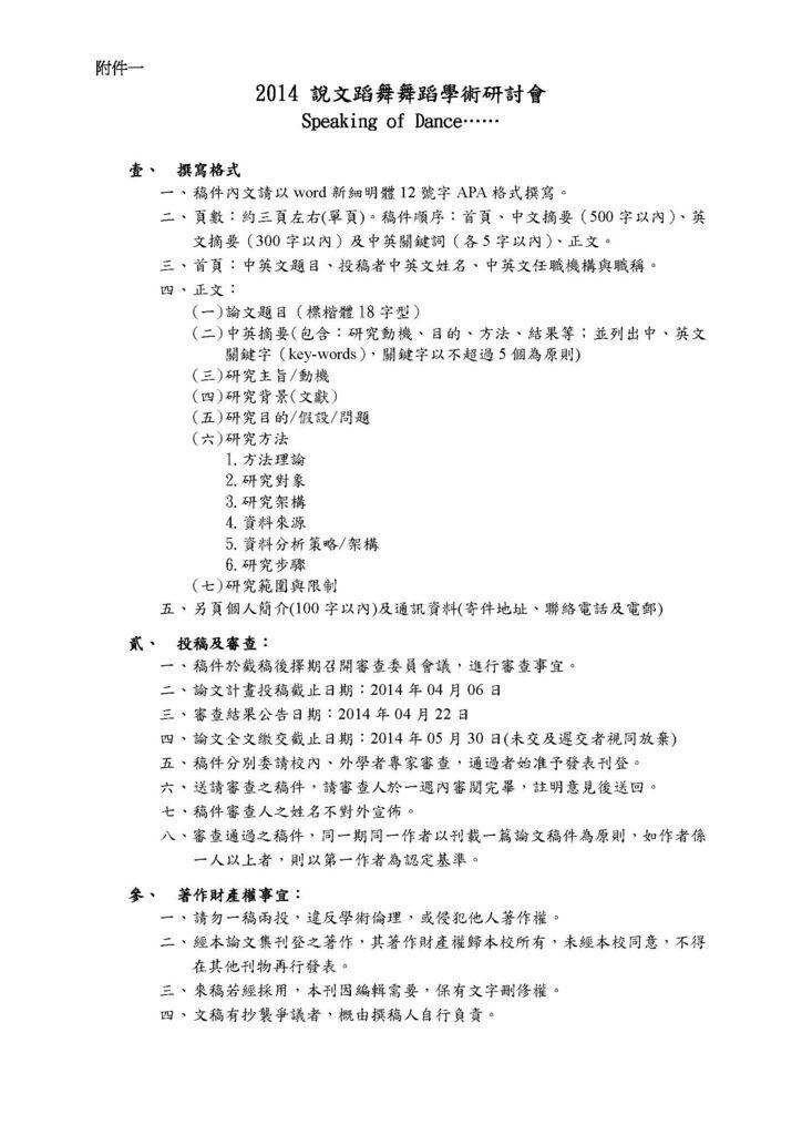 01徵稿啟事10305_頁面_2