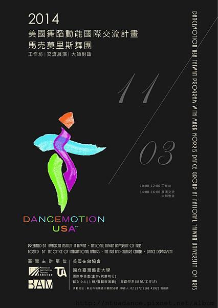 DanceMotion海報完稿small