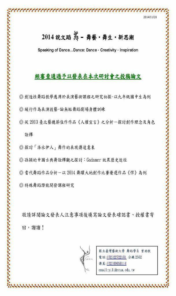 02-10312論文審查通過公告.jpg