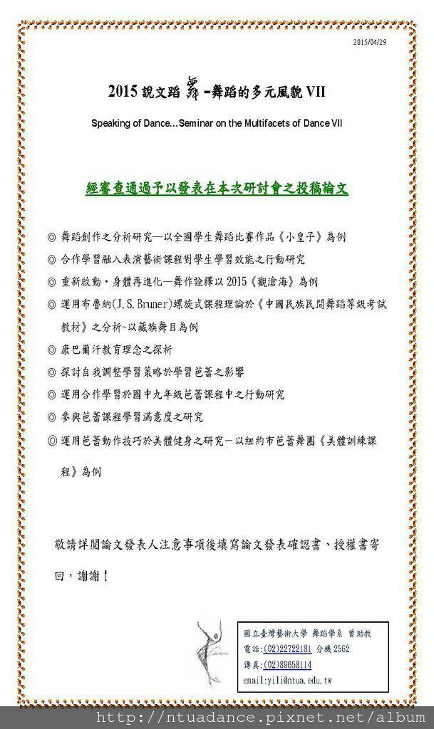 02-1040516論文審查通過公告
