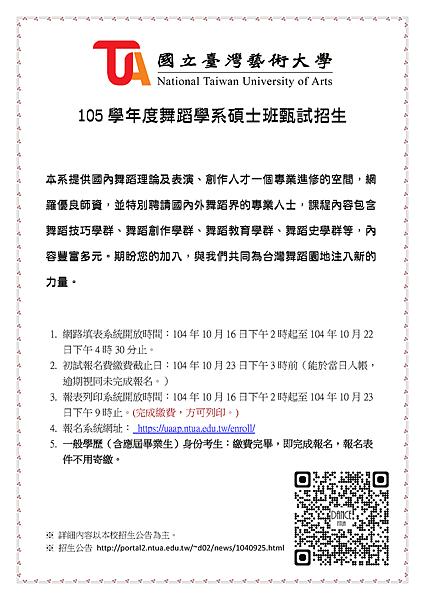 105學年度碩士班甄試招生.png