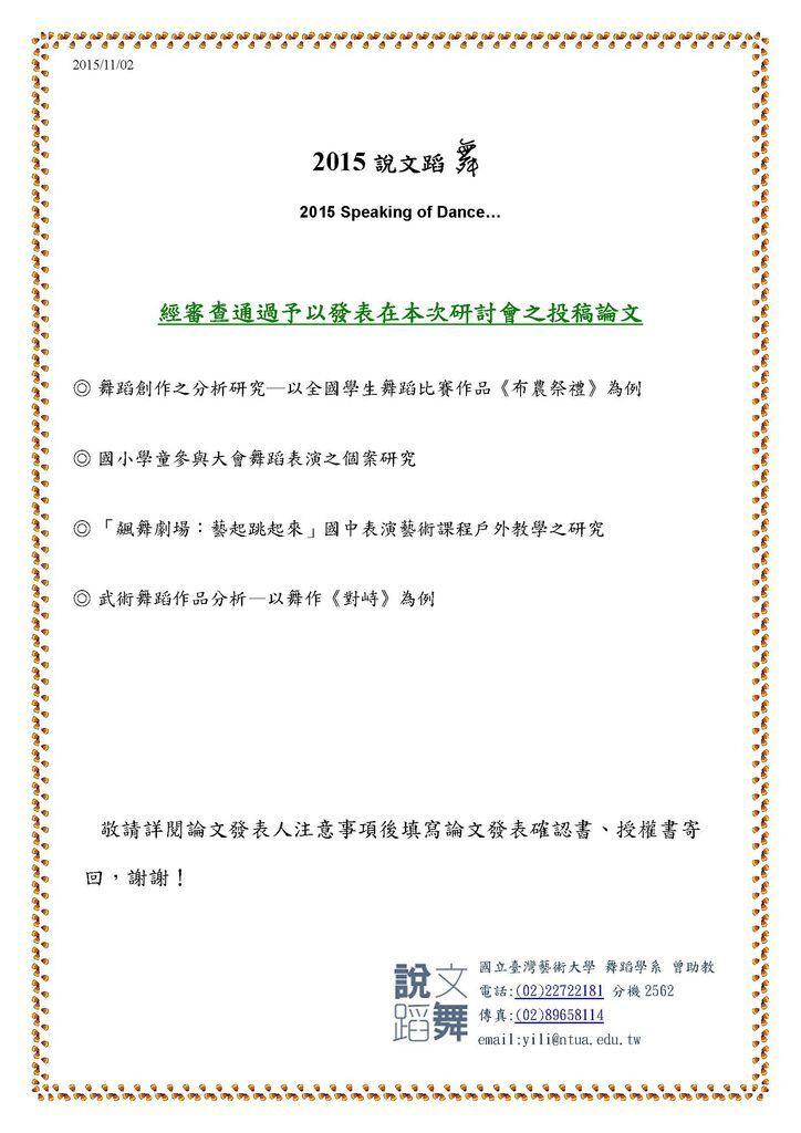 02-1041212論文審查通過公告.jpg