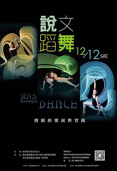 2015-2說文蹈舞m.jpg