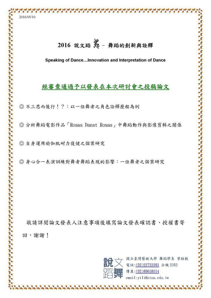 02-1050521論文審查通過公告.jpg