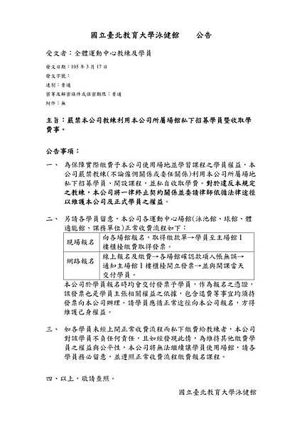 禁止教練利用公司場地私下招募學員160315v3-泳健館_01.jpg