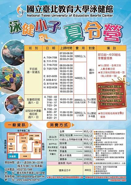 105年7-8月泳健小子夏令營-01.jpg