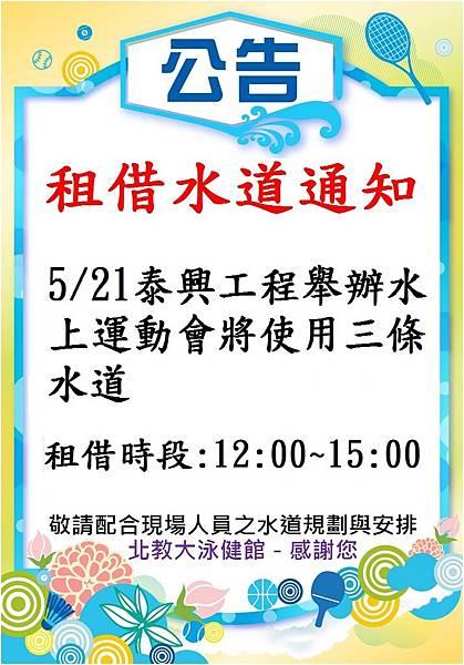 泰興工程FB.jpg