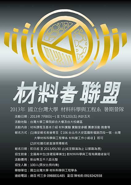 NTUMSECAMP2013(2-2)