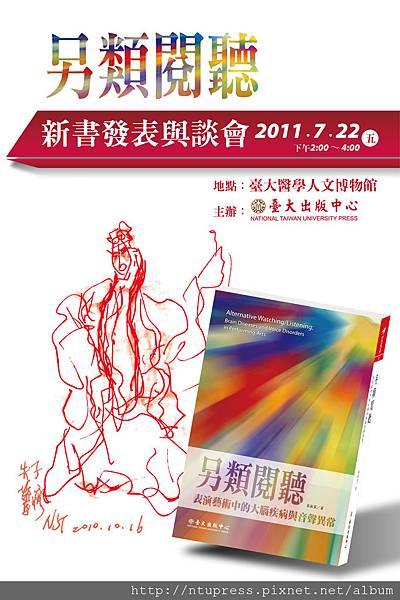 7月22日台大出版中心舉辦《另類閱聽》新書發表與談會.jpg