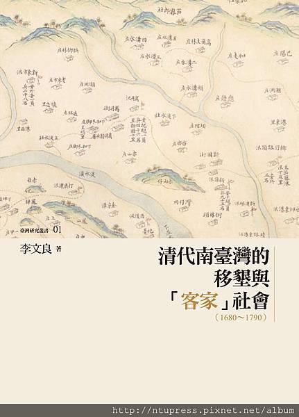 清代南臺灣的移墾與客家社會封面.jpg