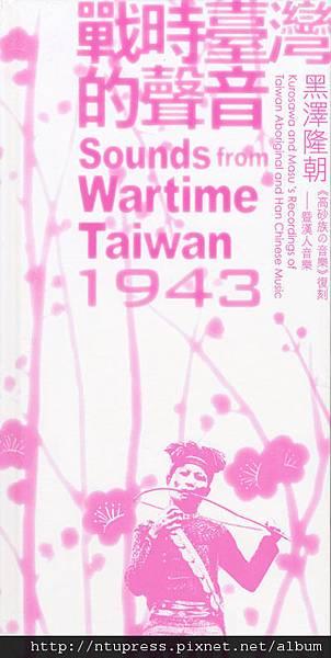 戰時臺灣的聲音1943-高砂族的音樂