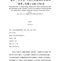 林欣宜--李文良書評《國際文化研究》_頁面_1.jpg
