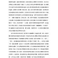 林欣宜--李文良書評《國際文化研究》_頁面_3.jpg