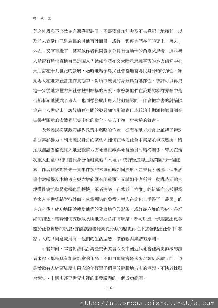 林欣宜--李文良書評《國際文化研究》_頁面_4.jpg