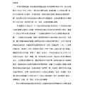 林欣宜--李文良書評《國際文化研究》_頁面_2.jpg