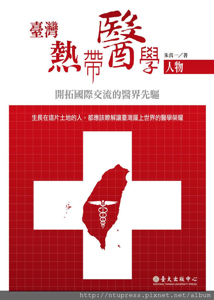 臺灣熱帶醫學人物.jpg