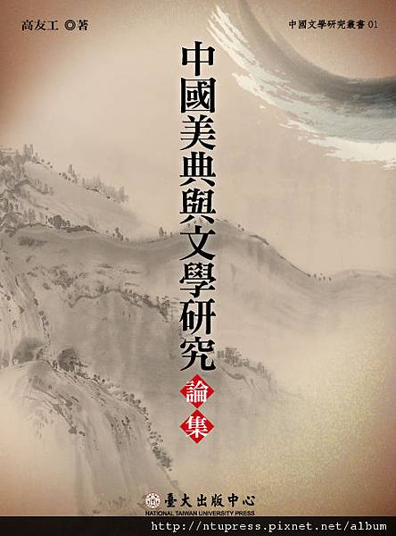 中國美典與文學研究論集