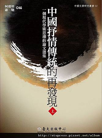 中國抒情傳統的再發現
