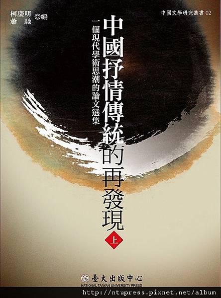中國抒情傳統的再發現上