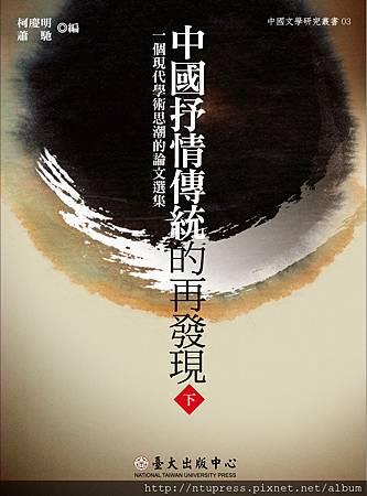 中國抒情傳統的再發現下