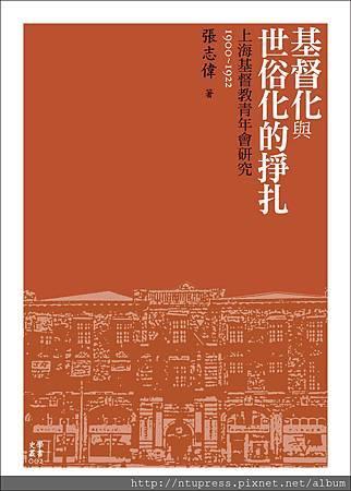 基督化與世俗化的掙扎:上海基督教青年會研究