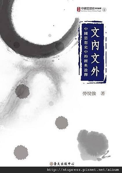 文內文外──中國思想史中的經典詮釋