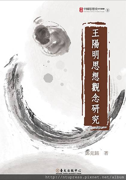 王陽明思想觀念研究
