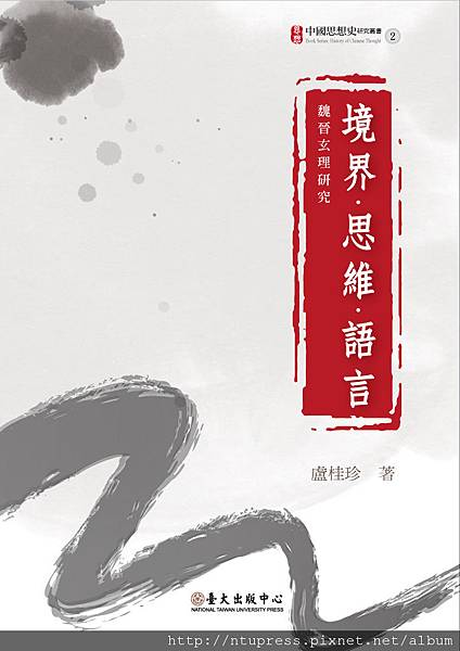境界.思維.語言──魏晉玄理研究
