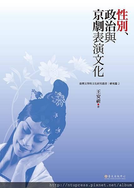 性別、政治與京劇表演文化