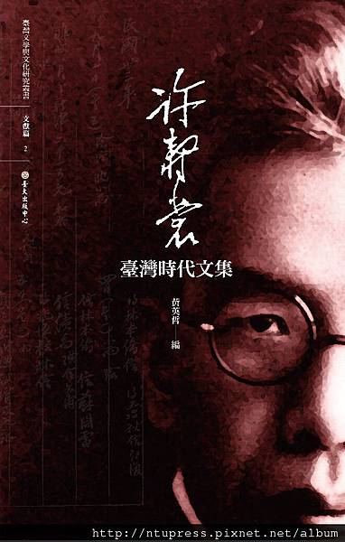 許壽裳臺灣時代文集
