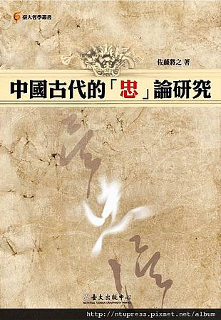 中國古代的「忠」論研究