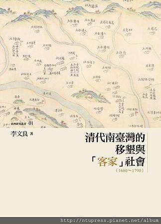 清代南臺灣的移墾與「客家」社會