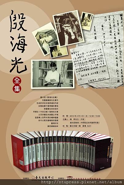 殷海光-Poster.jpg