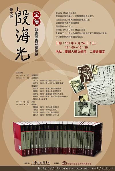 殷海光-Poster (1)