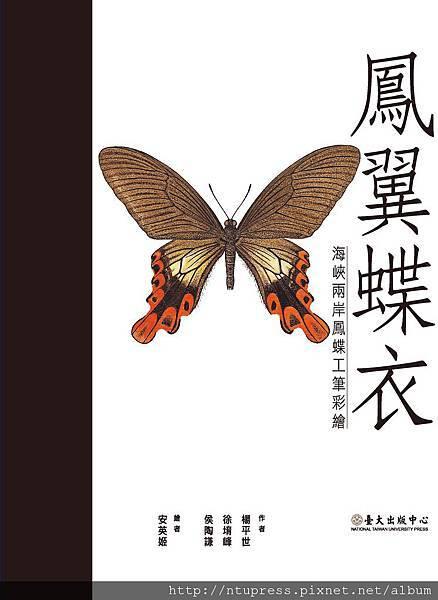 海峽兩岸鳳蝶工筆彩繪cover