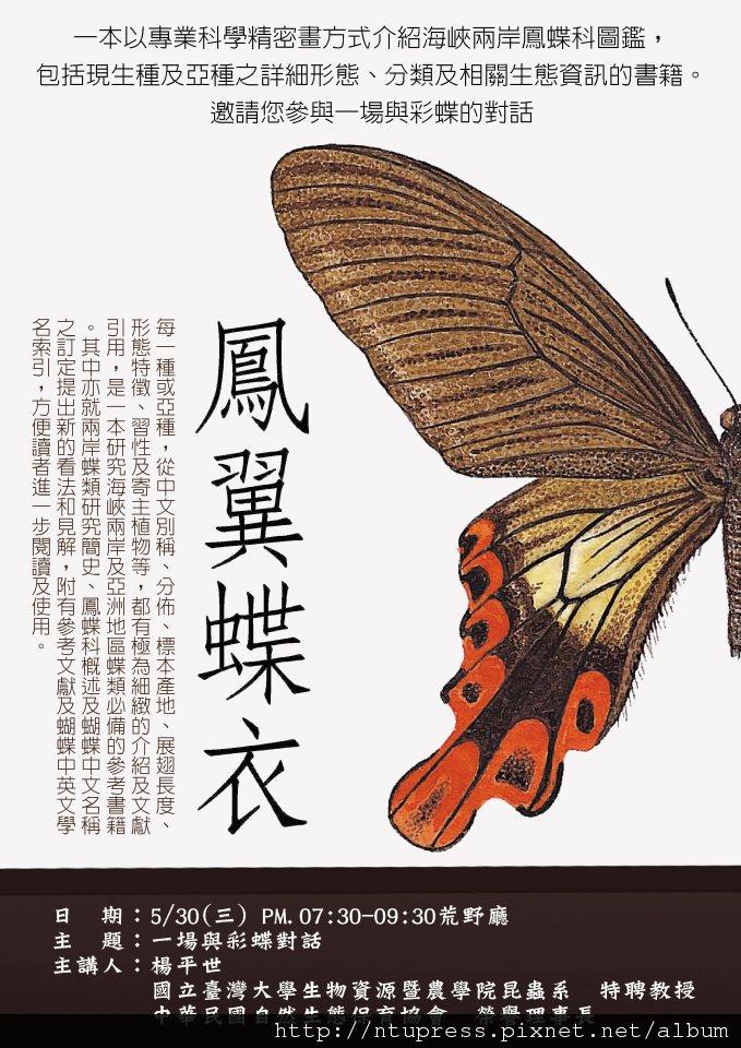 鳳翼蝶衣-荒野保護協會活動海報